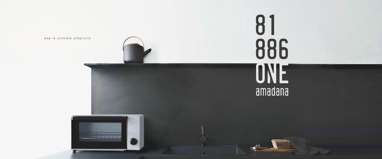 # ONE amadana:黑白極簡美學系列小家電在台登場 2