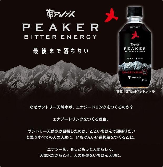 # Suntory × Snow Peak 第四彈:苦味能量飲料八月登場! 2