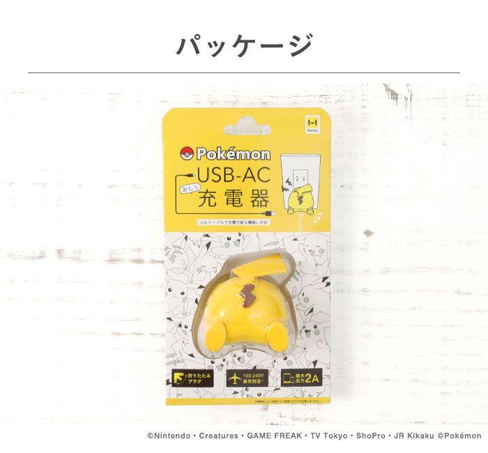# 寶可夢最新週邊商品:皮卡丘屁股充電器登場! 3