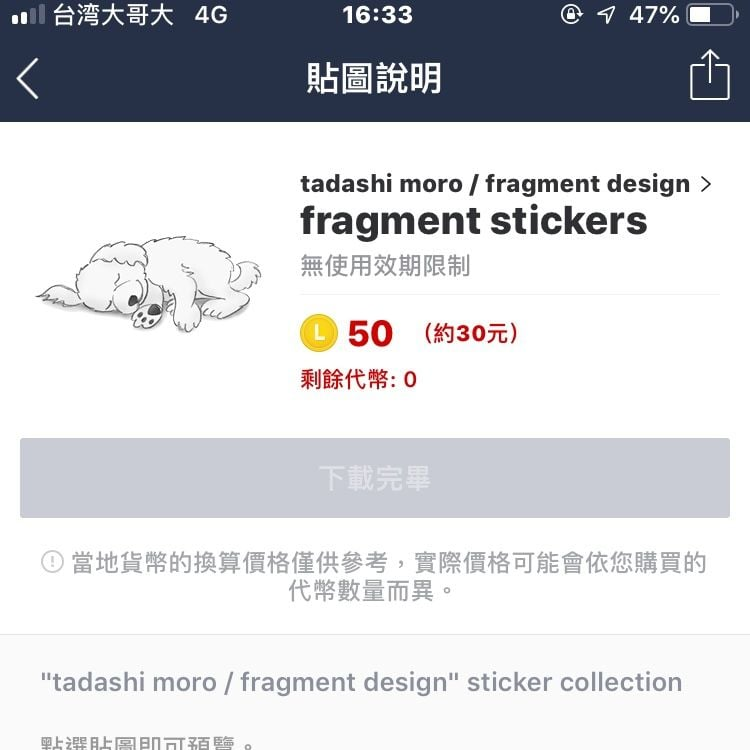 5.Fragment Stickers
