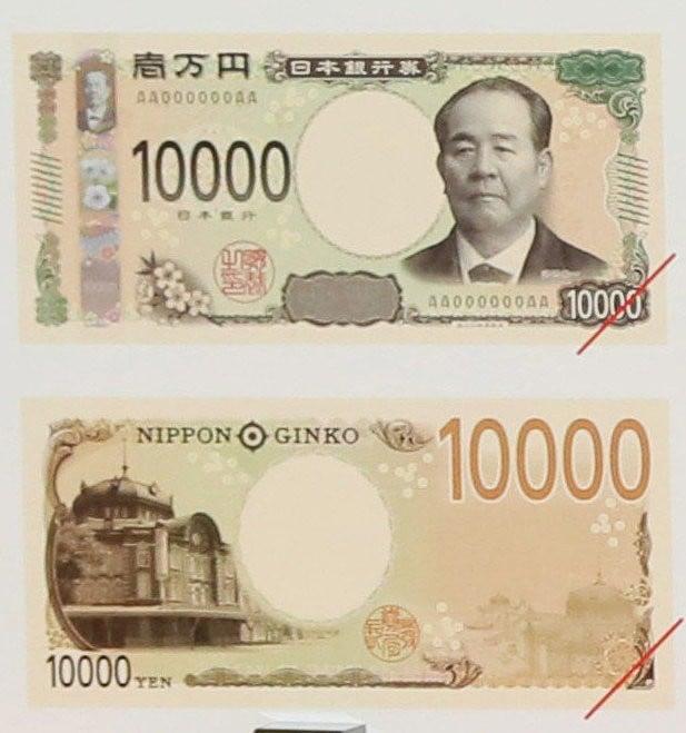 # 令和新制:全新日幣設計釋出,並將在 2024 年完成全面更新 1