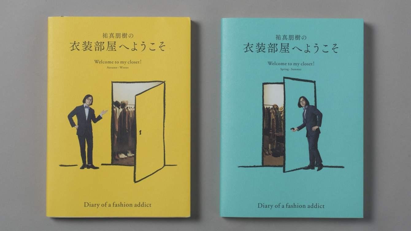 # STYLIST SHIBUTSU x NOWHAW:山本康一郎的「鹽系」美學 1
