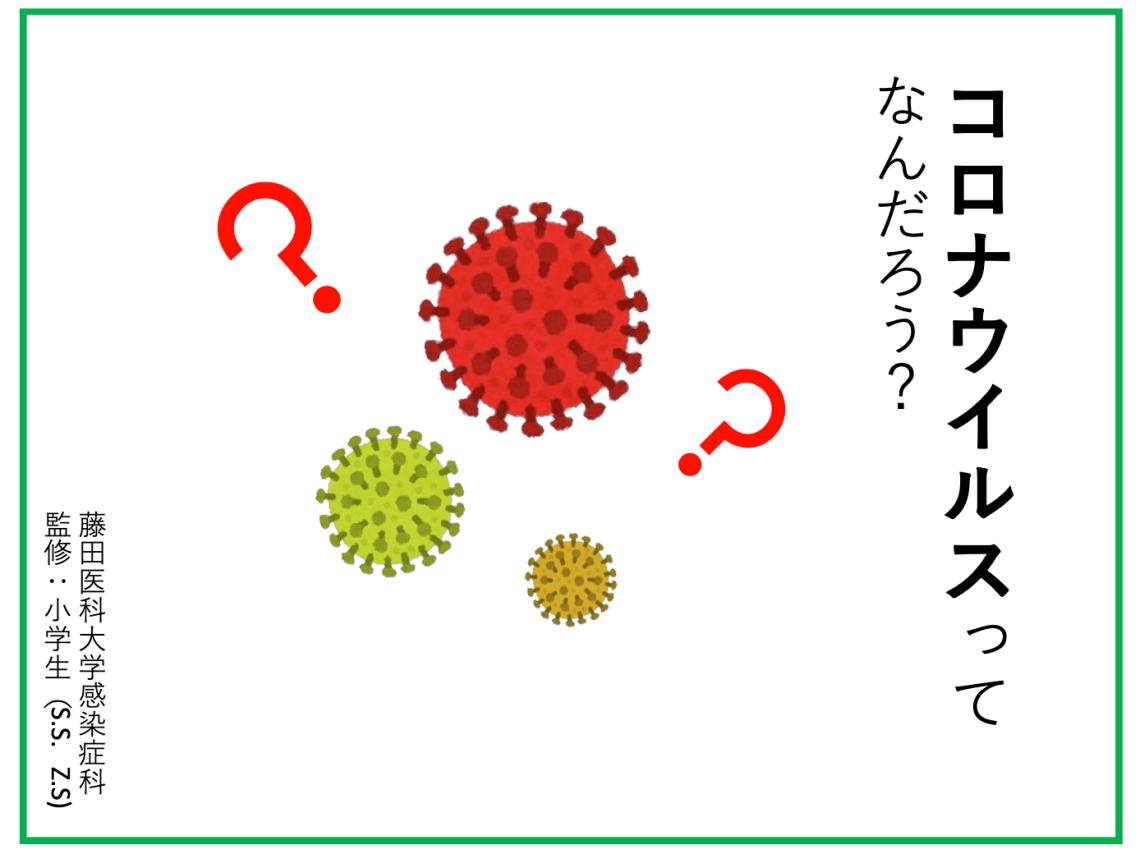 コロナウイルスってなんだろう?
