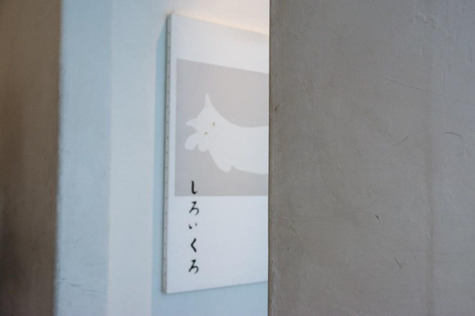 Le magasin de pâtisseries japonaises Shiroikuro à Tokyo dans le quartier de Azabu-Juban