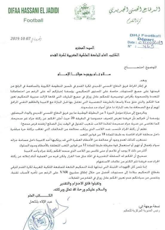 برقية احتجاج من الدفاع الحسني على تحكيم روزاق