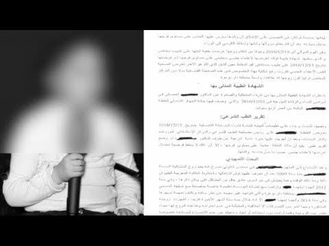 وثائق تنفي تصريحات الأم التي تتهم طليقها بإغتصاب إبنتهما ذات 5 سنوات بدار بوعزة.