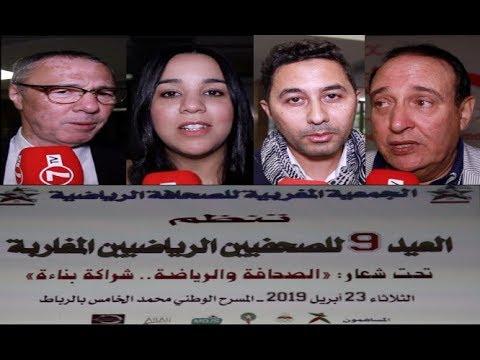 آراء الصحافة الرياضية بمناسبة العيد التاسع للصحفيين الرياضيين