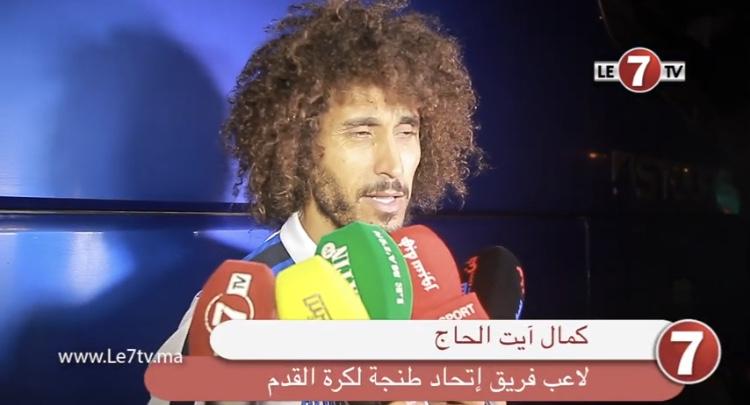تصريحات لاعبو إتحاد طنجة بعد الفوز على الزوراء العراقي بكأس محمد السادس للأندية الأبطال