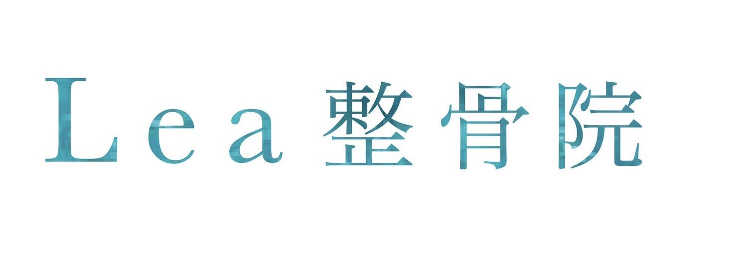 【摂津本山駅】で整骨院を探しているならLea整骨院へ