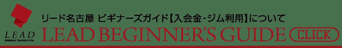 パーソナルトレーニングジム【LEAD リード】名古屋・北区|ビギナーズガイド【入会金・ジム利用】について