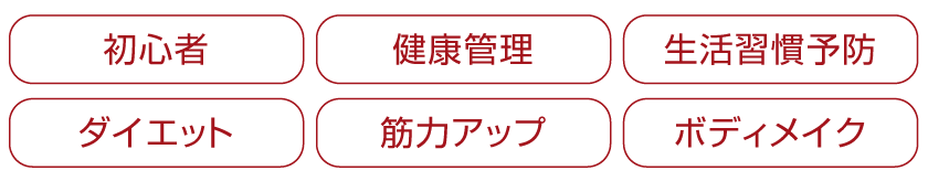 パーソナルトレーニングジム【LEAD リード】名古屋・北区|パーソナルトレーナー安藤_得意分野