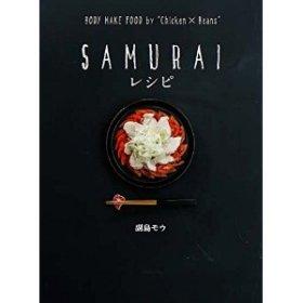samuraiレシピ2