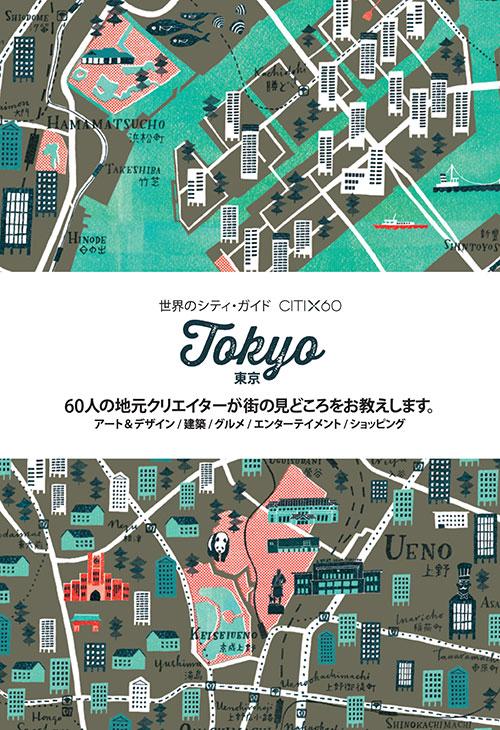 world_guide_06