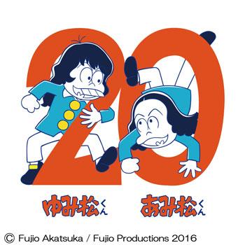 20160315_AMIMATSU_YUMIMATSU