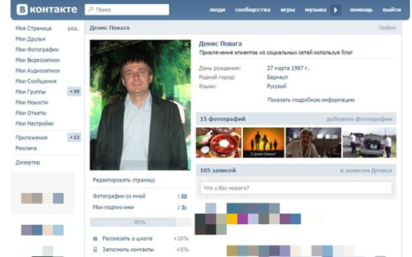 Моя страница Вконтакте. Про вход на страницу Вк без логина ...