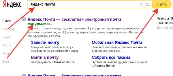 Яндекс почта: вход на мою страницу. Регистрация и вход в ...