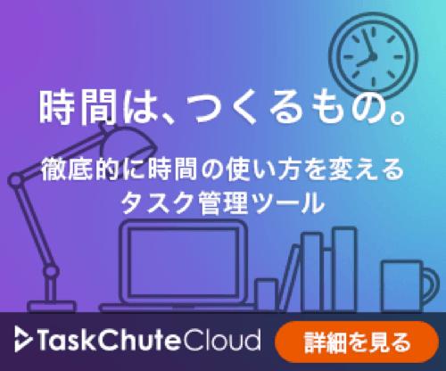 TaskChute Cloudの詳細はこちら!