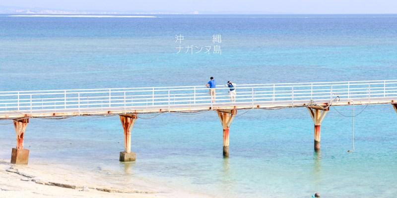 沖繩景點推薦,ナガンヌ島Nagannu,無人島上最美的藍色漸層