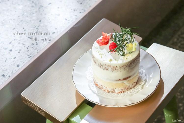 Cher Mouton 姆桐花蛋糕,在裸蛋糕上養一座小花園!大安區甜點