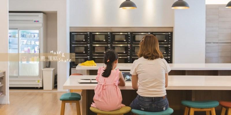 士林烘焙DIY,搗蛋糕烘焙空間,親子輕鬆做甜點,大小朋友一起來搗蛋(2021.6已歇業)