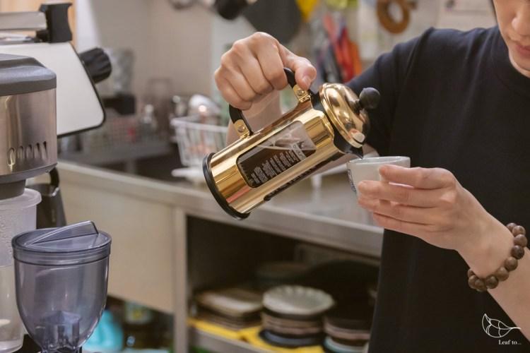 BODUM CHAMBORD法式濾壓壺,跟著木白甜點咖啡店,重新感受法式美好/旅咖啡系列之一