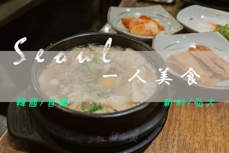首爾新村弘大一人美食餐廳推薦,一個人在韓國吃飯也沒問題!
