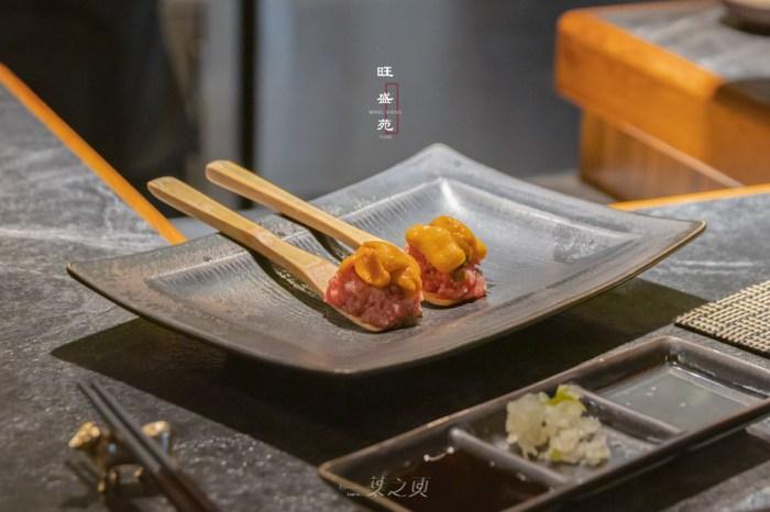 台北頂級燒肉推薦-旺盛苑和牛燒肉,那一夜,滿足了只想優雅吃肉的願望/捷運大橋頭站