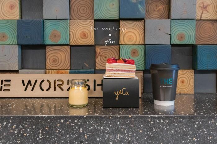 The Workshop × ytCa,開一家店,自己重現對澳洲的想念/捷運國父紀念館站甜點推薦