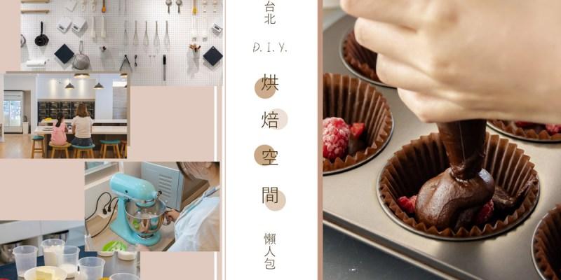 台北烘焙DIY懶人包,自己動手做甜點,想當烘焙大師就到這裡來吧!