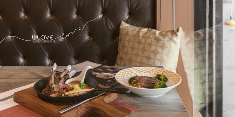 Ulove羽樂歐陸創意料理,如同來自家人的關愛,料理中最重要的溫度來自於人/捷運小巨蛋站美食推薦