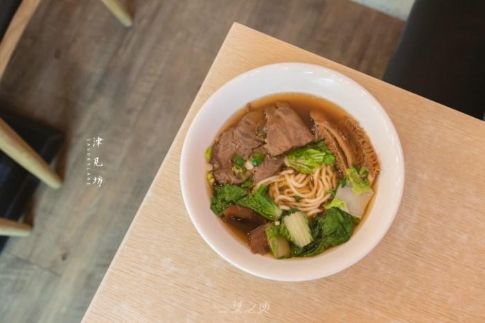 津見坊牛肉麵,以時間熬煮純淨甘甜湯頭,成就說服味蕾的和牛牛肉麵/天母美食推薦(已歇業,轉為宅配)