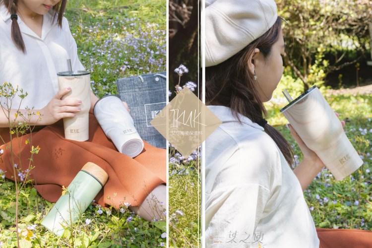IKUK艾可陶瓷保溫杯/珍奶杯,高溫素燒硬白瓷,守護飲品不變味/保溫杯推薦