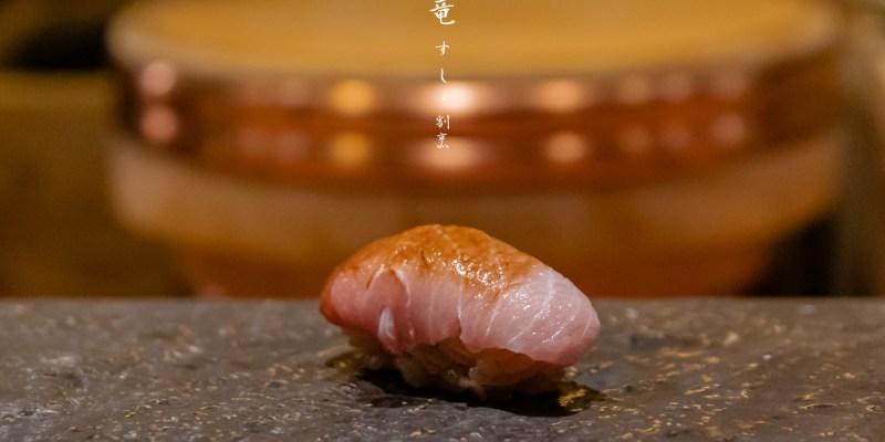 台北無菜單日本料理:竜壽司.割烹(竜すし),模糊的季節,我們用舌尖感受荏苒/中和環球美食/台北壽司