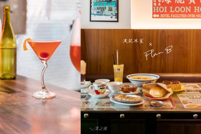 波記冰室×Plan B 歐陸街頭市集小酒館,在台北東區,遙想漫步香港街頭的日子
