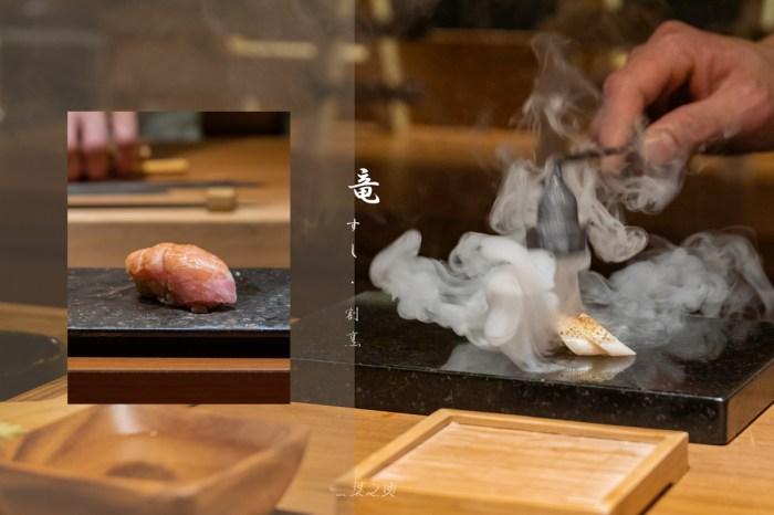 竜壽司.割烹(竜すし),秋冬是最能感受海洋豐饒的季節/台北無菜單料理/中和環球/台北壽司