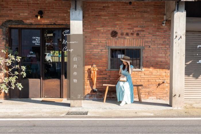 日月作物:老欉紅玉專門店,以在地紅玉紅茶,佐一段靜謐的午後時光/南投日月潭下午茶推薦