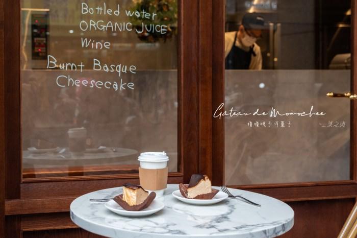 台北巴斯克乳酪蛋糕專賣店:摸摸桃子洋菓子Gâteau de momochee,平凡街角中的不平凡/中山甜點推薦