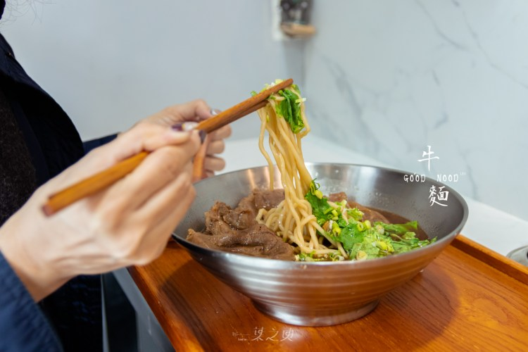 宜蘭羅東美食推薦:牛麵GoodNood,從前的傳統老派眷村味,成了現在的嶄新體驗