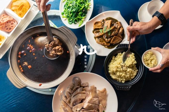 石碇山城風味餐:九寮坡懷舊餐廳,將古早的回憶悉心收藏於特色石厝裡/石碇美食餐廳推薦