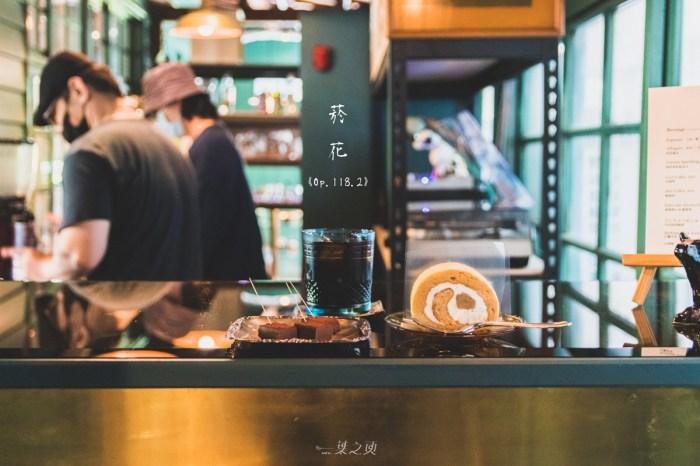 菸花 ⟪Op.118.2⟫ ,松菸裡的布拉姆斯/松山文創園區咖啡推薦,閱樂書店(2021.08.22暫停營業)