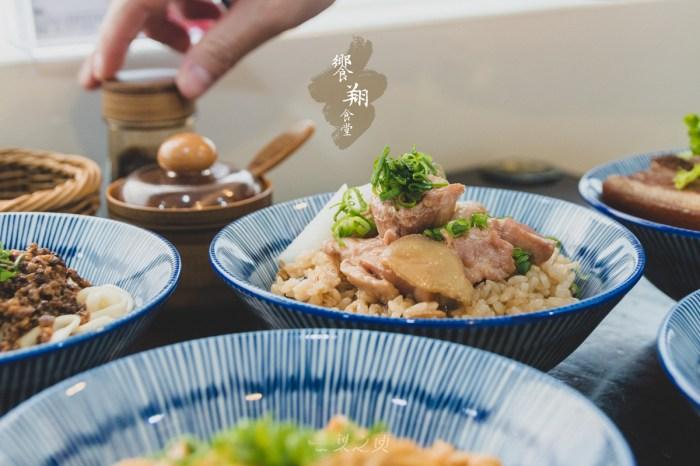 饗翔食堂,一碗麻油雞肉飯,勾起虛有的鄉愁/捷運小巨蛋站美食