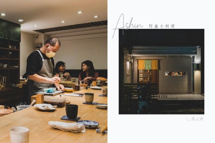 Ashin阿鑫小料理,不只朝聖,這些料理足夠讓人暖到心裡/台北東區美食推薦