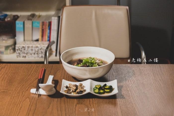 老楊在二樓:在泰德家吃的那碗普洱牛肉麵,最是脫俗清雅/民生社區預約制美食