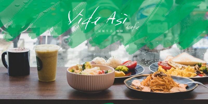 內湖早午餐推薦:這樣生活咖啡Vida Asi Cafe,所有不限時的虛度光陰,都是美好的開始