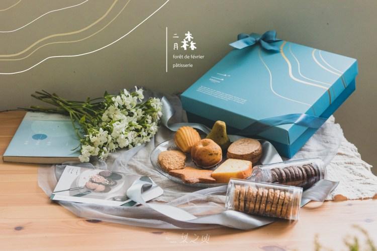 台中手工喜餅推薦:二月.森甜點工作室,用記憶中的鹹與甜,交織成森林裡不同時刻的迷人光芒