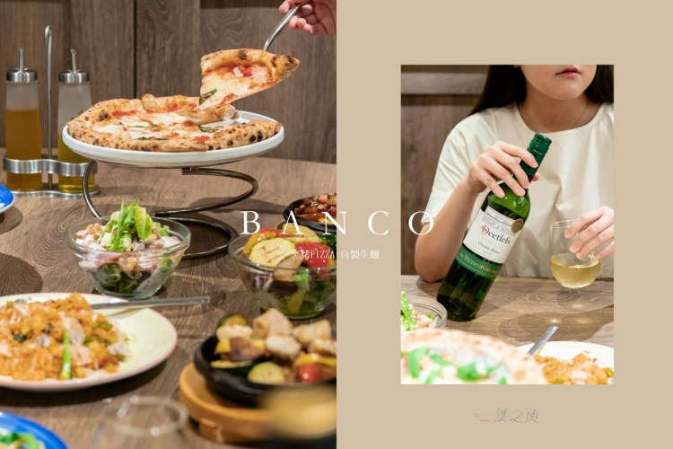BANCO世貿店 窯烤披薩·自製生麵,變動的世界教會我們:珍惜長桌上的相聚時光/捷運台北101/世貿站