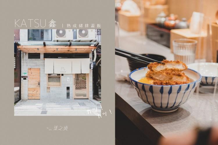 KATSU鑫 熟成豬排蓋飯,那個隱藏菜單的酥脆炸豬排,這次當主角!/捷運中山站