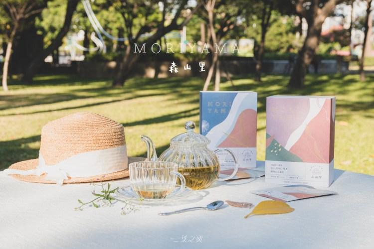 森山里MORI YAMA,讓來自高山的茶香,浸潤城市的生活/高山茶禮盒推薦
