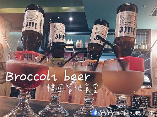 松江南京韓式-Broccoli beer 韓國餐酒食堂 爆炸蒸蛋 牛菲力都好吃
