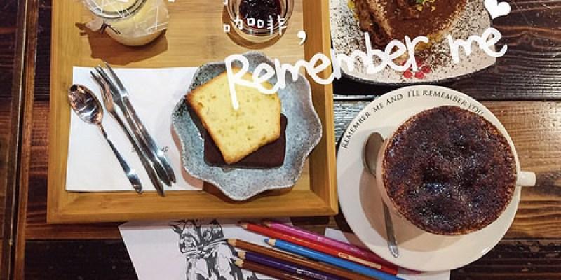 [食] 記得我 cafe.Remember me 好拍照好用心的文青咖啡館 / 松山區 / 小巨蛋站